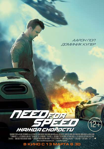 Постер фильма Need for Speed: Жажда скорости